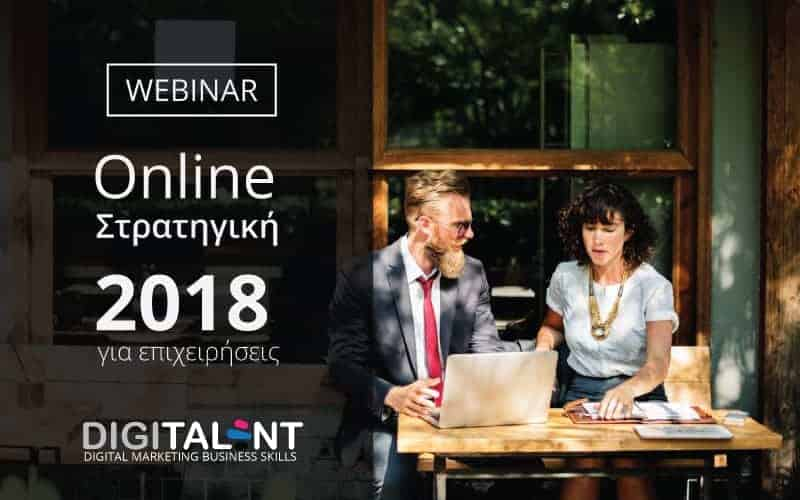 Webinar: Online στρατηγική για επιχειρήσεις για το 2018