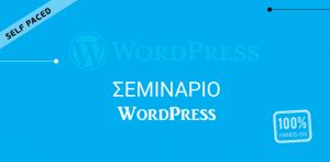 ΣΕΜΙΝΑΡΙΟ WORDPRESS - ΔΗΜΙΟΥΡΓΙΑ ESHOP