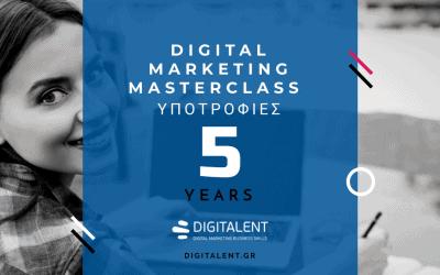 5 Υποτροφίες: Digital Marketing Masterclass