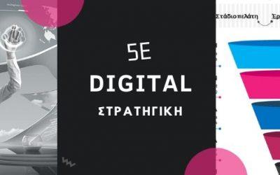 Πως να δημιουργήσετε μια 5Ε Digital Στρατηγική σε 5 βήματα