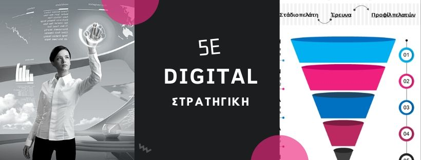 5e-digitalent-strategy