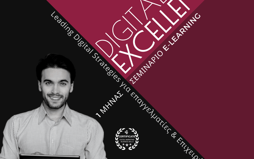 Digital Marketing EXCELLENCE: Interactive Digital Marketing Course