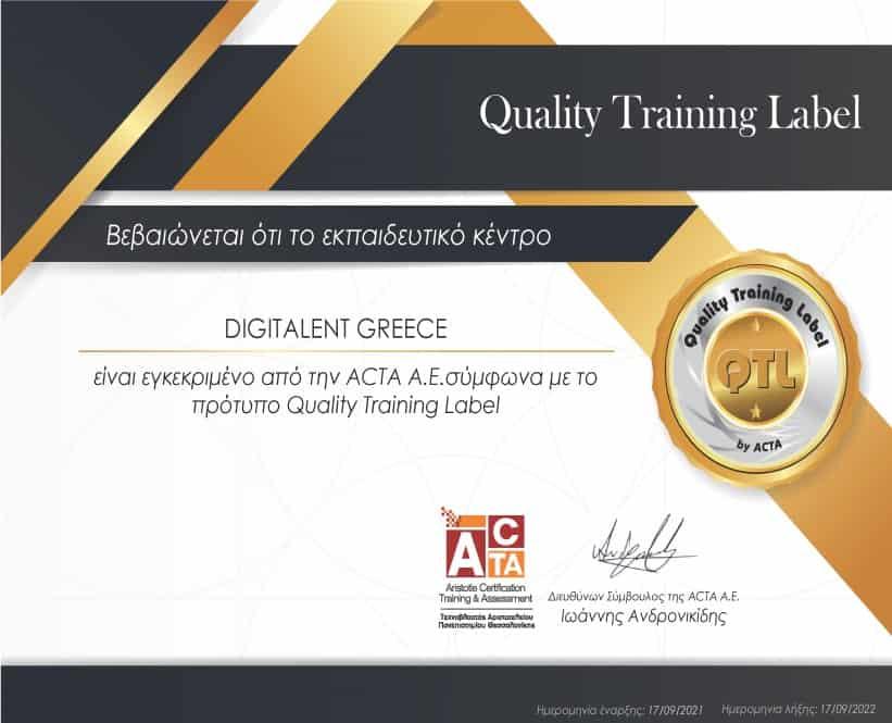 ΠΙΣΤΟΠΟΙΗΤΙΚΟ QTL_DIGITALENT GREECE